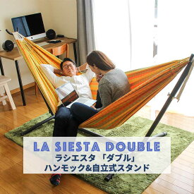 ハンモック 自立式スタンド セット商品 La Siesta ラシエスタ ダブルサイズ 大人1~2人用 屋外 室内 自立式 ベランピング 賃貸 一戸建て