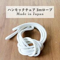 ロープホワイト3m×1本(ハンモックチェア取り付け用ロープ)