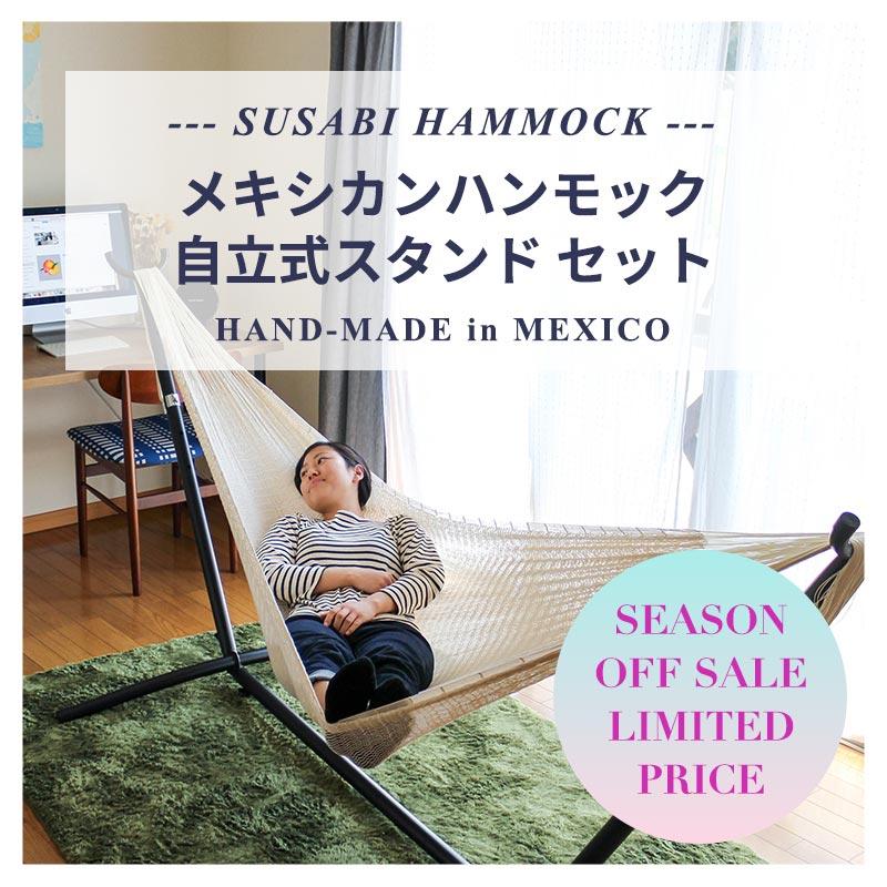 Susabi(すさび) ハンモック 自立式スタンド 大人1~2人用 コットン メキシカン ダブルサイズ エクリュ