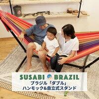 すさびブラジリアンハンモックと自立式スタンド