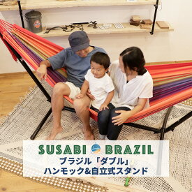 ハンモック 自立式 スタンドセット ダブル Susabi (すさび) 室内 布 屋外 吊り ブラジリアン すさびオリジナル(自立式スタンドセット) ブラジル製
