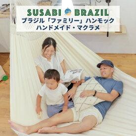 ハンモック ファミリー マクラメ ブラジル Susabi (すさび) 室内 吊り ブラジリアン すさびオリジナル(ロープ別売り) ブラジル製