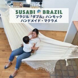 ハンモック ダブル マクラメ ブラジル Susabi (すさび) 室内 吊り ブラジリアン すさびオリジナル(ロープ別売り) ブラジル製