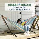 ハンモック 自立式 スタンドセット ダブル Susabi (すさび) 室内 布 屋外 吊り ブラジリアン すさびオリジナル(自立式…
