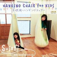 Susabi(すさび)ハンギングチェアハンモックチェア子供用