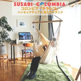 ハンモックチェア クラシコ 自立式 スタンド セット Susabi(すさび) ハンモック 室内 吊り チェアハンモックと自立式スタンドのセット