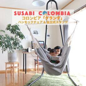 ハンモックチェア 特大 グランデ Susabi (すさび) 自立式 スタンド セット ハンモック 室内 吊り チェアハンモックと自立式スタンドのセット