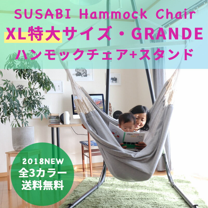 Susabi(すさび) ハンモックチェア 特大グランデ 自立式 スタンド セット 室内 ハンモック チェアー チェアハンモック