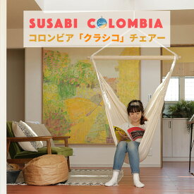 ハンモックチェア クラシコ Susabi (すさび) 室内 吊り すさびオリジナル チェアハンモック ハンモック ハンギング