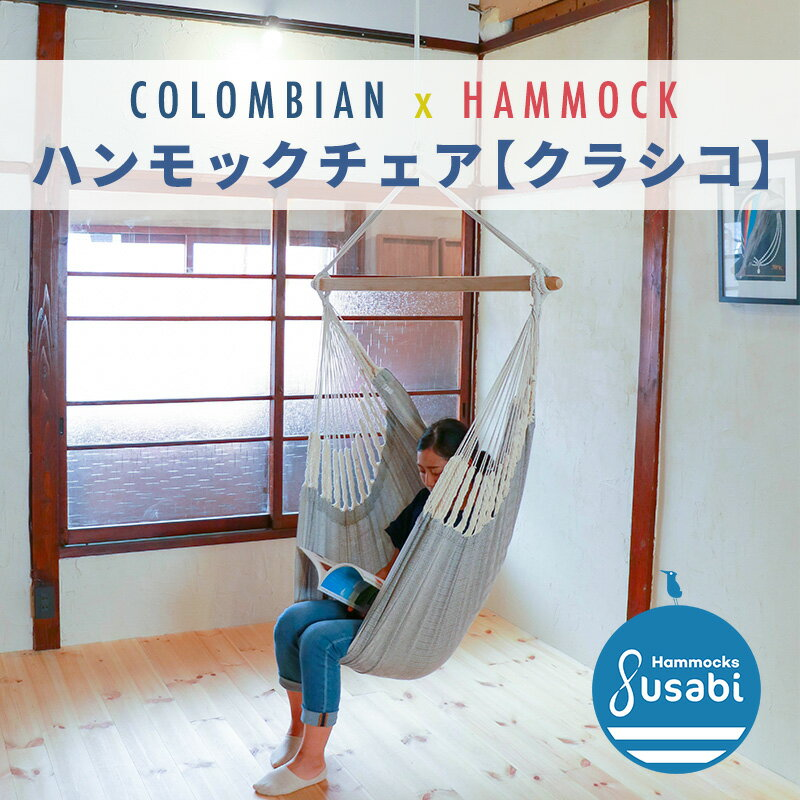 Susabi(すさび) ハンモックチェア 室内 ハンモック チェアー クラシコ チェアハンモック コットン コロンビア製 レッド エクリュ ブルー ブラウン 吊り