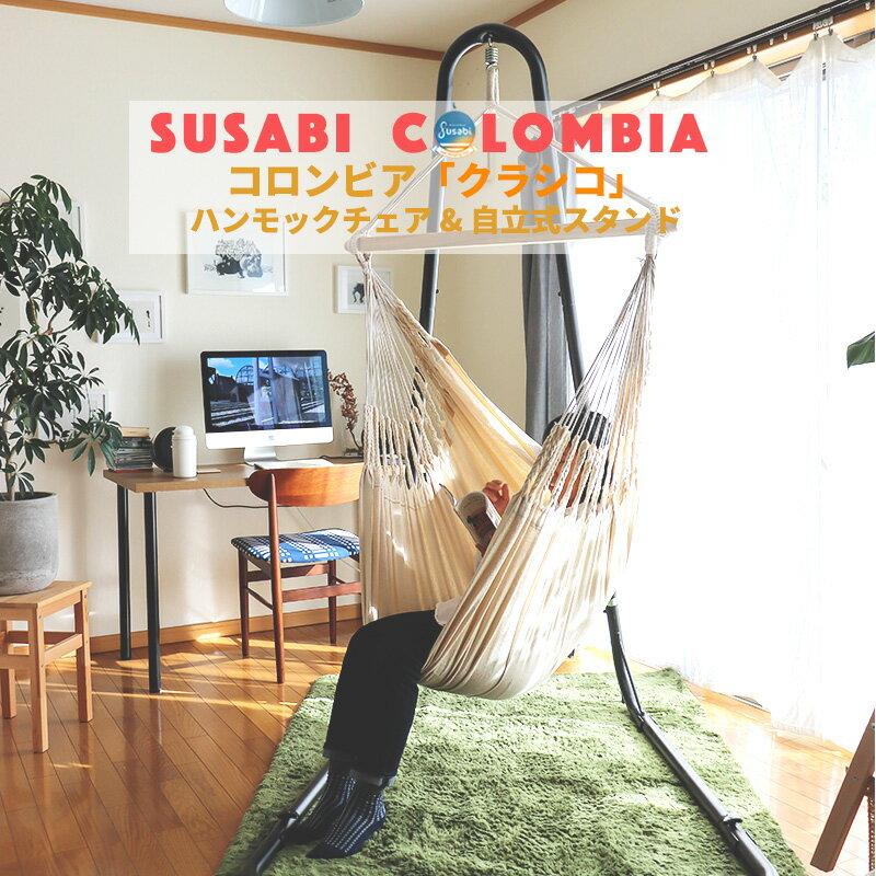 ハンモックチェア クラシコ 自立式 スタンド セット Susabi(すさび) ハンモック 室内 吊り