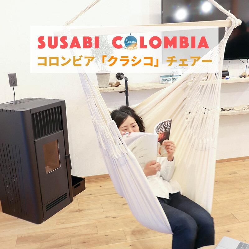 ハンモックチェア クラシコ Susabi (すさび) 室内 ハンモック チェアー チェアハンモック コットン コロンビア製 エクリュ ブルー ブラウン 吊り
