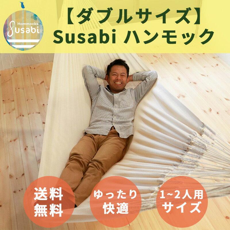 Susabi(すさび) ハンモック 大人1~2人用 コットン 布 ダブルサイズ ブラウン ブルー レッド エクリュ 室内 吊る
