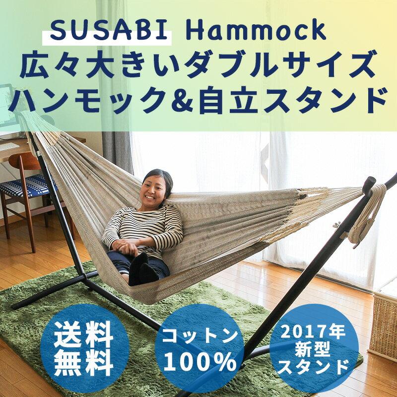 Susabi(すさび) ハンモック 自立式スタンド 大人1~2人用 コットン 布 ダブルサイズ ブラウン ブルー レッド エクリュ