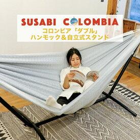 ハンモック ダブル 自立式 スタンドセット コロンビア Susabi (すさび) 室内 吊り すさびオリジナル(自立式スタンドセット) コロンビア製 自立式ハンモック