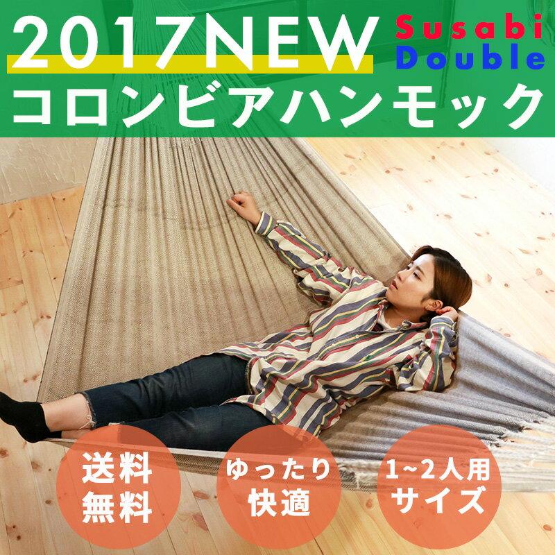 Susabi(すさび) ハンモック 大人1~2人用 コットン 布 ダブルサイズ ブラウン ブルー レッド エクリュ