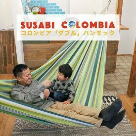 ハンモック ダブル コロンビア Susabi (すさび) 室内 吊り すさびオリジナル(ロープ別売り) コロンビア製
