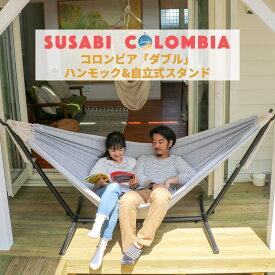ハンモック ダブル 自立式 スタンドセット コロンビア Susabi (すさび) 室内 吊り