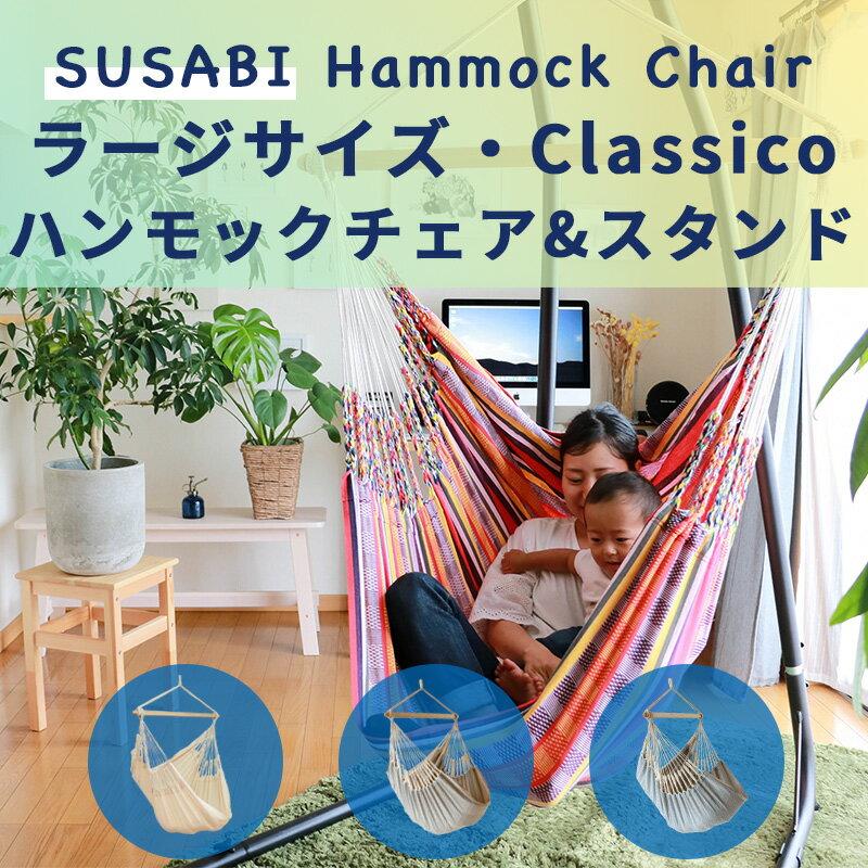 Susabi(すさび) ハンモックチェア クラシコ 自立式 スタンド セット 室内 ハンモック チェアー チェアハンモック 吊り