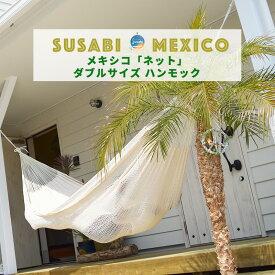 ハンモック ダブル メキシコ Susabi (すさび) ネット 網 コットン 大人1~2人用 屋外 室内 吊り メキシカン メキシコ製 賃貸 一戸建て