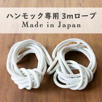 ロープホワイト3m×2本(ハンモック取り付け用ロープ)