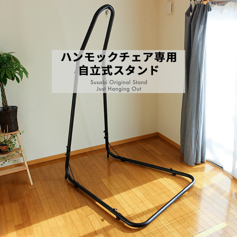 Susabi(すさび) ハンモックチェア スタンド 自立式 鉄製 ブラック 耐荷重150kg ハンモックスタンド