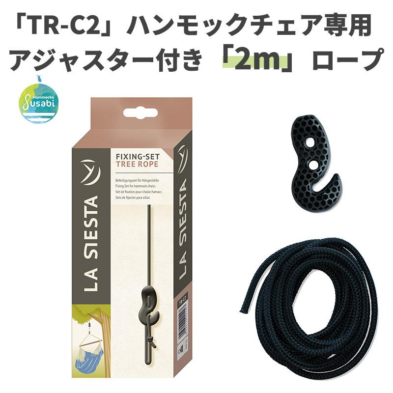 ハンモックチェア取り付け用ロープ 長さ2m 【La Siesta 正規品・製品保証付】 ハンモック チェアー ハンギングチェア 設置 ロープ 2メートル 取り付け