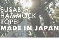 ロープ日本製ホワイト3m×2本(ハンモック取り付け用ロープ)