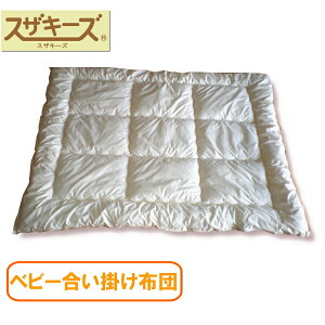 羽毛のように軽くて暖かく、ダニやほこりを減らして家で洗えるアレルギー対策合い掛け布団