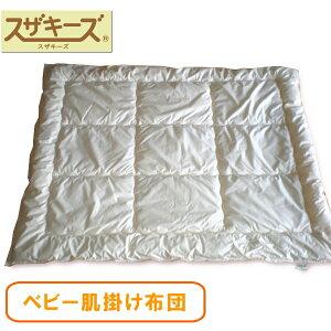 羽毛のように軽くて暖かく、ダニやほこりを減らして家で洗えるアレルギー対策肌掛け布団