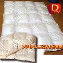 【洗える布団】スザキーズプレミアムデュエット掛け布団ダブルサイズ 羽毛布団・ダウンの寝心地を再現したオールシー…