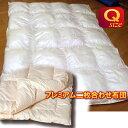 【洗える布団】スザキーズプレミアムデュエット掛け布団クイーンサイズ 羽毛布団・ダウンの寝心地を再現したオールシ…