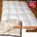 【あす楽】【洗える】(SL)スザキーズプレミアムデュエット掛け布団シングル超ロングサイズ 羽毛布団・ダウンの寝心地を再現したオー…
