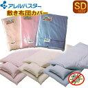 【花粉・アレル物質を抑制】アレルバスター高機能敷き布団カバー(セミダブルサイズ)125×215cm◎アレルバスター加工 アレルギー対策 …
