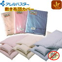 【花粉・アレル物質を抑制】アレルバスター高機能敷き布団カバー(ジュニアサイズ)95×195cm◎アレルバスター加工 アレルギー対策 防…