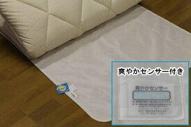 スザキーズ除湿シート(センサー付き)布団のカビ対策! 乾かせて、洗って何度も使える 湿気対策 乾燥 梅雨 衛生管理