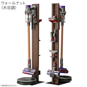 クリーナースタンド ロボット ダイソン 掃除機設置機能・オプションツール収納棚板付き(ウォールナット) WALLクリーナースタンドV3 ロボット ダイソン dyson コードレス スティッククリーナー