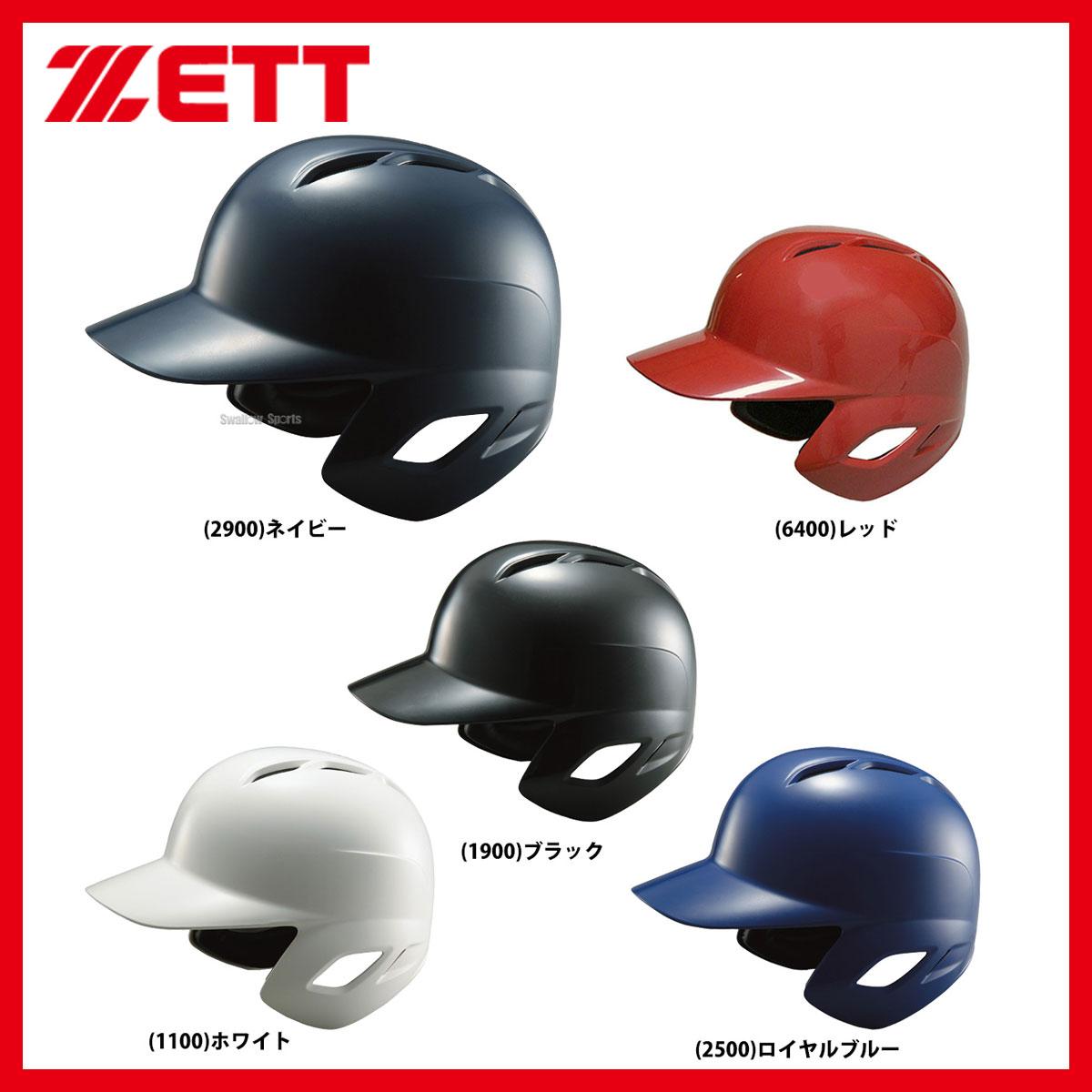 ゼット ZETT ソフトボール用 バッティング ヘルメット BHL570 ヘルメット 両耳 ZETT 新入学 野球部 新入部員 野球用品 スワロースポーツ