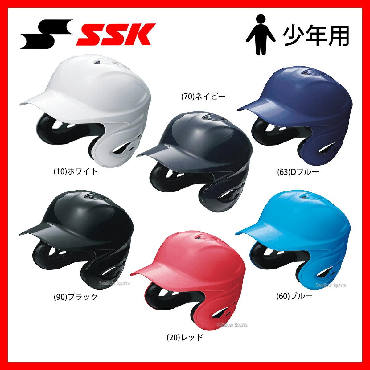 【あす楽対応】 SSK エスエスケイ 軟式 ジュニア 打者用 ヘルメット 両耳付き 少年用 H1000J ヘルメット 両耳 ssk 新入学 野球部 新入部員 野球用品 スワロースポーツ