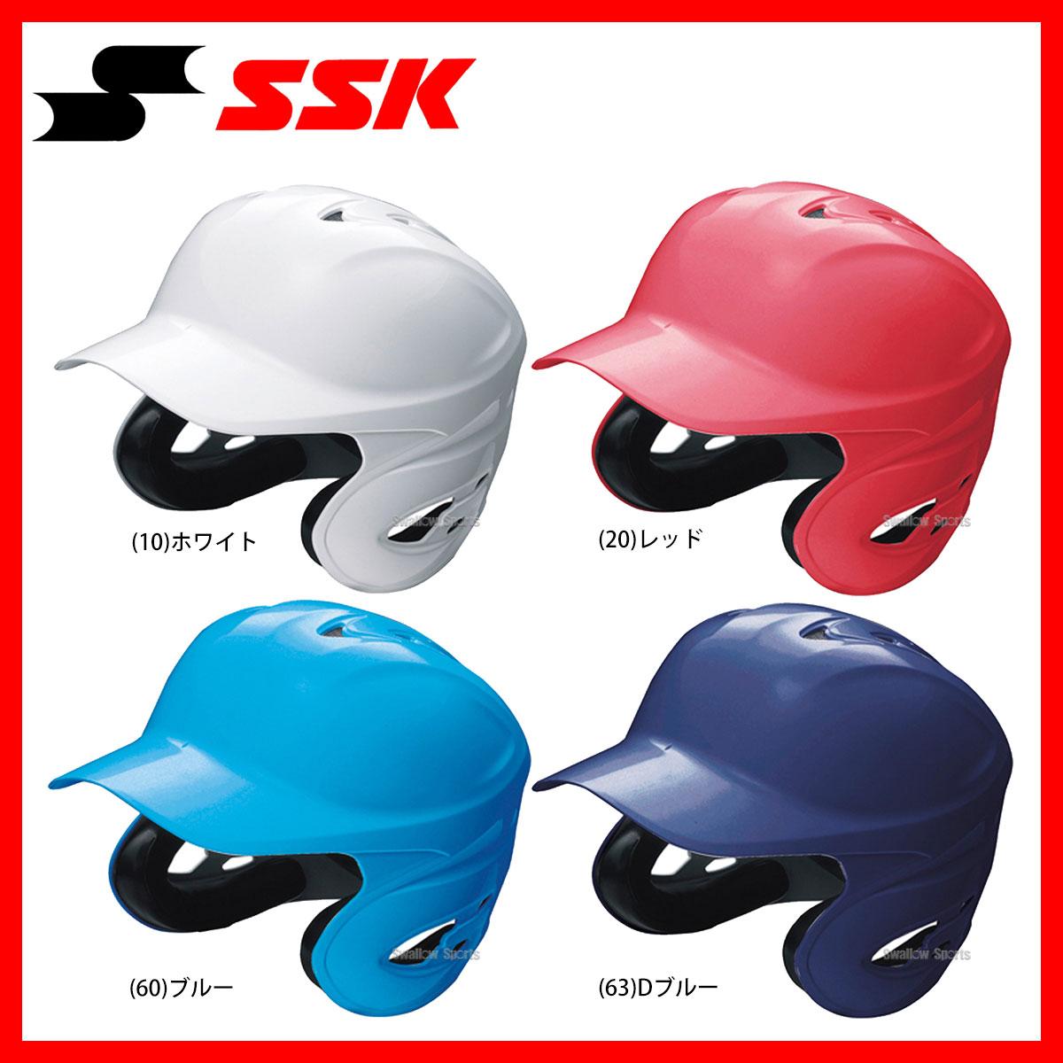 【あす楽対応】 SSK エスエスケイ 軟式 打者用 ヘルメット 両耳付き H2000 ヘルメット 両耳 ssk 新入学 野球部 新入部員 野球用品 スワロースポーツ
