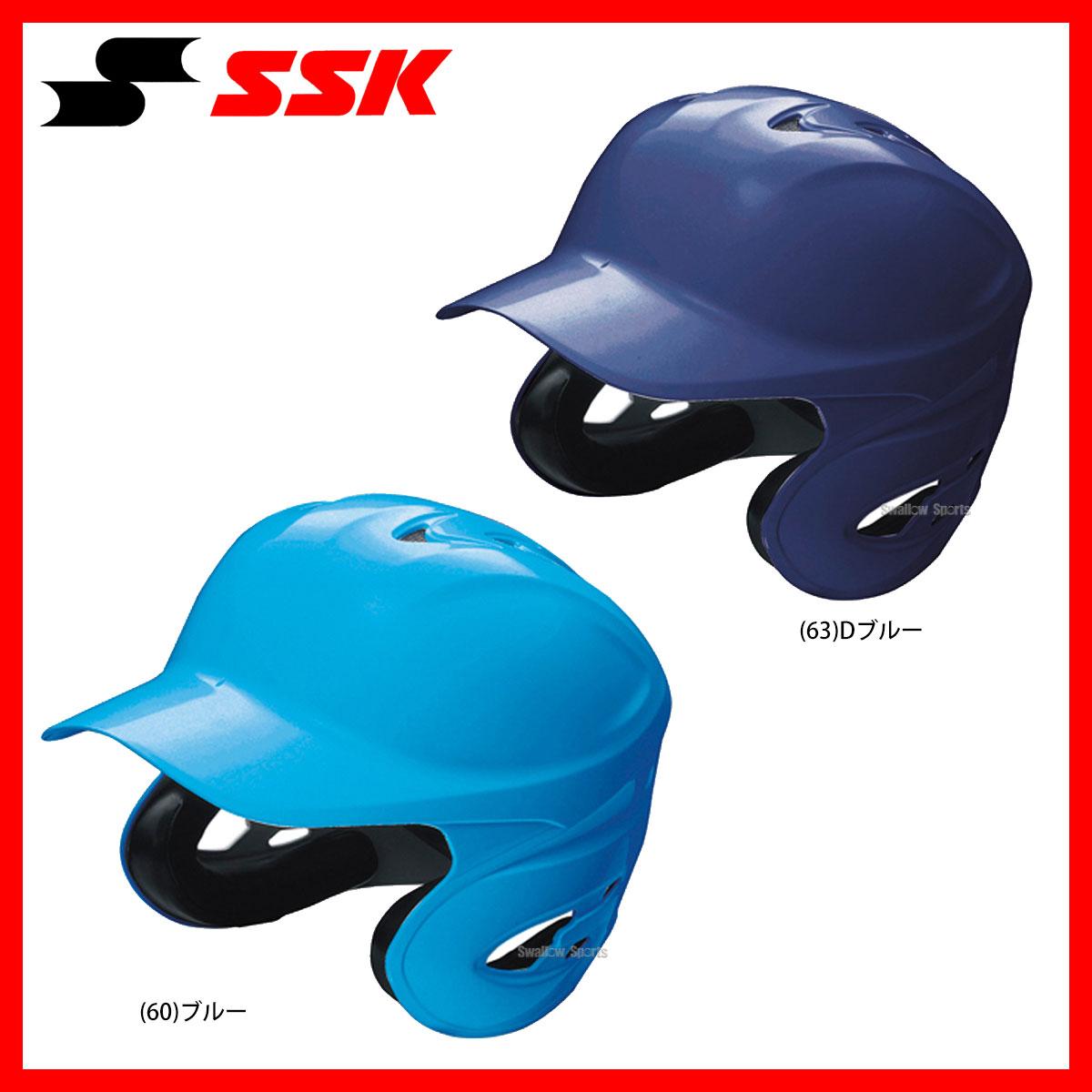 【あす楽対応】 SSK エスエスケイ ソフトボール 打者用 ヘルメット 両耳付き H6000 ヘルメット 両耳 ssk 新入学 野球部 新入部員 野球用品 スワロースポーツ