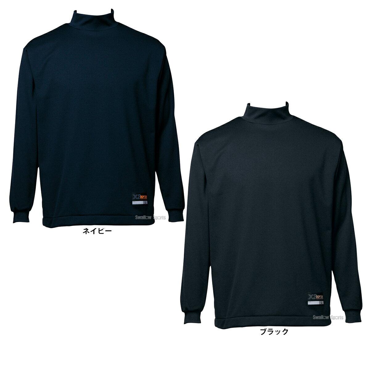 ザナックス ハイネック 長袖 ルーズシリーズ 野球 アンダーシャツ 夏 吸汗速乾 メンズ BUS-590 ウエア ウェア 野球 アンダーシャツ 夏 吸汗速乾 メンズ Xanax 野球部 ランニング 野球用品 スワロースポーツ