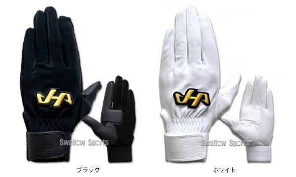 ハタケヤマ hatakeyama 捕手用手袋(左手) BGM-70PRO 野球用品 スワロースポーツ