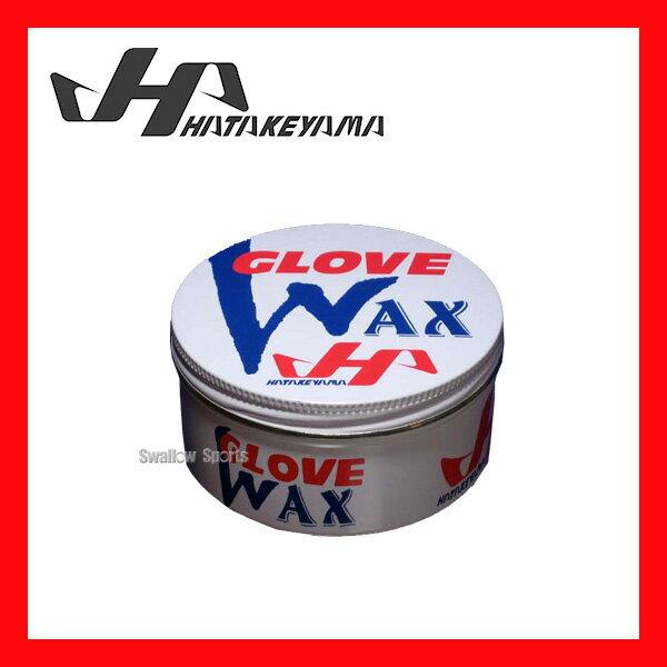 ハタケヤマ hatakeyama グラブ・ミット専用保革ワックス WAX-1 野球用品 スワロースポーツ
