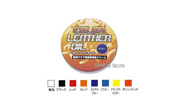 ハイゴールド カラー固形オイル K-02 HI-GOLD 野球用品 スワロースポーツ