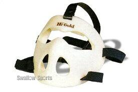 ハイゴールド セーフティーマスク(守備練習用) 少年用 SM-11 HI-GOLD 少年・ジュニア用 野球部 少年野球 野球用品 スワロースポーツ