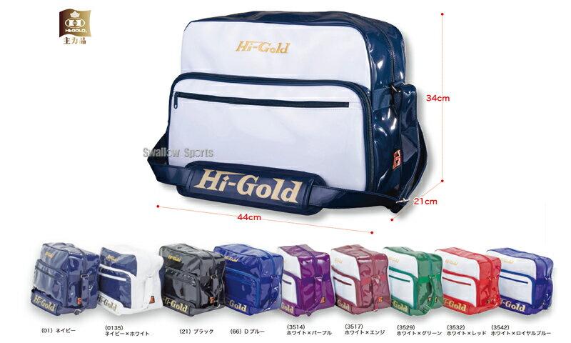 ハイゴールド エナメルショルダーバッグ HB-9000 HI-GOLD ショルダーバック ショルダーバッグ 肩掛け 野球用品 スワロースポーツ