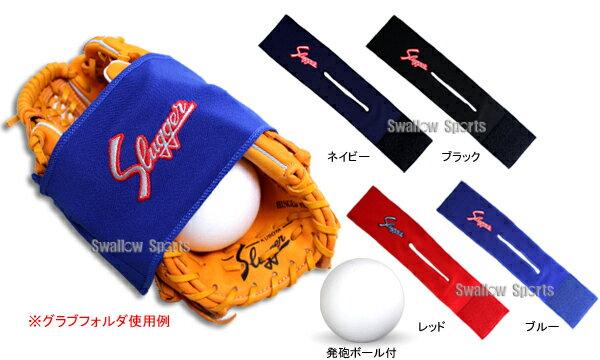 【あす楽対応】 久保田スラッガー グラブフォルダ C-505 野球部 野球用品 スワロースポーツ 入学祝い