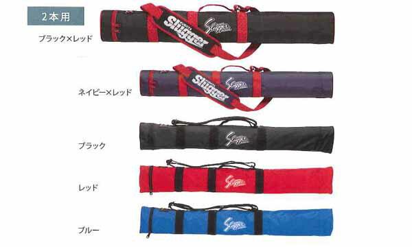 久保田スラッガー バットケース(2本) U-30 バットケース バック バッグ 新入学 野球部 新入部員 野球用品 スワロースポーツ