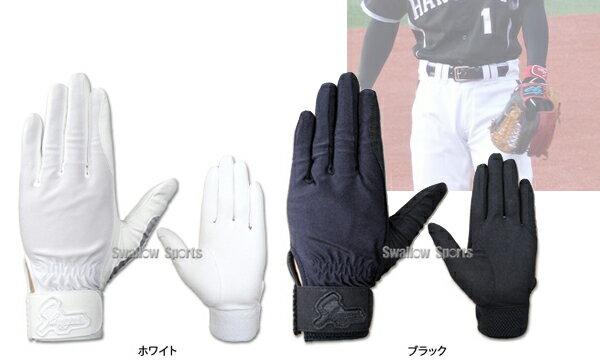 久保田スラッガー 守備手袋 守備用手袋 (片手) 高校野球対応 S-77 野球部 野球用品 スワロースポーツ